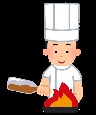 料理をするシェフ