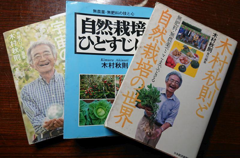 自然栽培の本